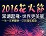 【澎湖國際海上花火節 2016】