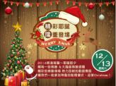 <地方活動-台中>「2014耶誕音樂藝術城」精彩耶誕