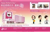 母親節活動─牽起媽媽的手 逛街趣(贈送Acer ZG5 筆記型電腦)