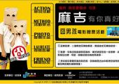 「囧男孩」電影首映會 - 威秀影城贈票活動