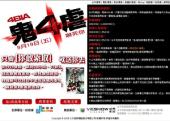 「鬼4虐」電影首映會 - 威秀影城贈票活動(台中老虎城)
