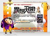 「異想天開」電影贈票活動 - 台北美麗華大直影城