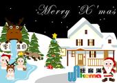 【聖誕賀卡‧耶誕賀卡】免費可愛聖誕E卡 免費寄好友 & 索取聖誕快樂貼紙