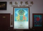 陳征宇眼科診所景觀圖1