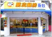2派克脆皮雞排(東海示範店)景觀圖2