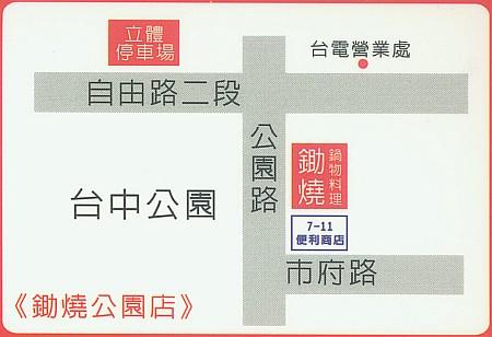 鋤燒鍋物料理(台中公園店)地圖