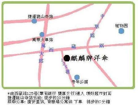 麒麟牌洋傘地圖