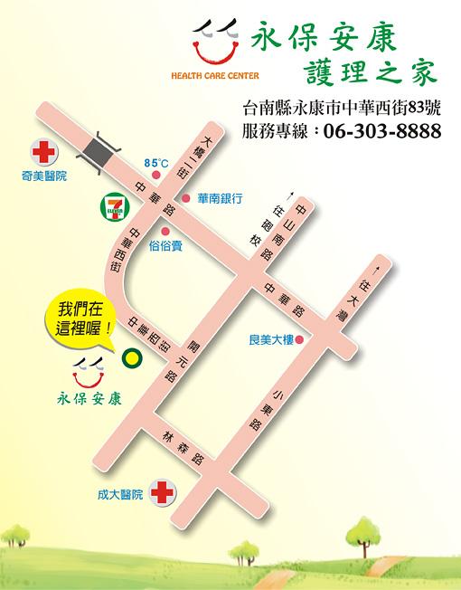 永保安康護理之家地圖