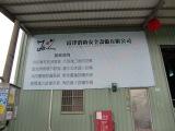 富津消防安全設備有限公司