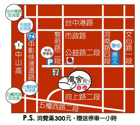 滬舍餘味餐館地圖