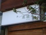 真澄日本料理景觀圖1