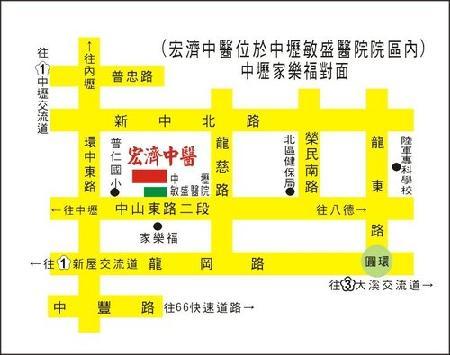 中壢宏濟中醫診所地圖
