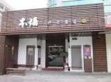 本燔野菜農場(中壢中央店)