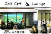 天母高爾夫休閒會館