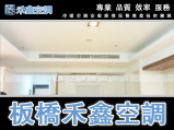 板橋禾鑫空調