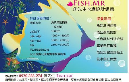 台北水族館-清洗魚缸地圖