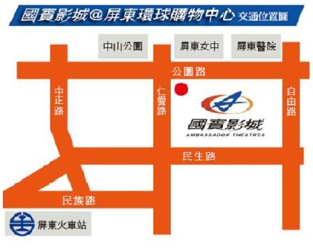 國賓影城 @ 屏東環球購物中心地圖