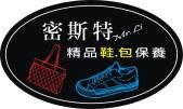 密斯特Mr.Li鞋包專業清洗保養名店