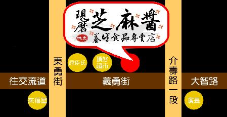 申皇養生食品專賣 八德旗艦店地圖