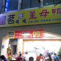 皇茗薑母鴨七賢分店景觀圖3