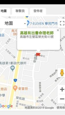 松濠堂合婚擇日算命館地圖