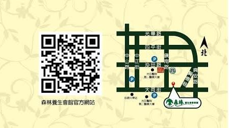 森林養生會館地圖