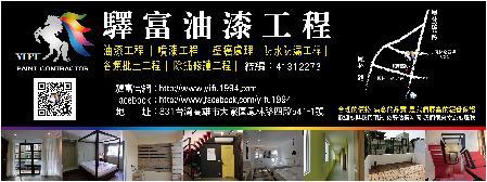 【驛富油漆工程】高雄大寮鳳山地圖