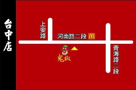鬼椒麻辣王 台中旗艦店地圖