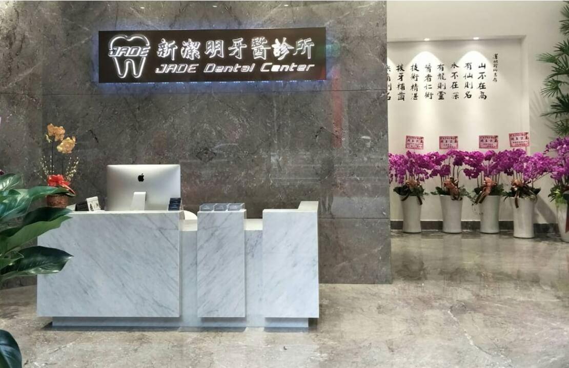 新潔明牙醫診所 (桃園顯微根管治療/植牙權威)景觀圖1