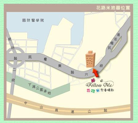 花路米專業兒童攝影地圖