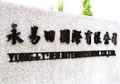 永易田國際有限公司景觀圖1