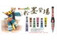 我愛中華筆莊有限公司簡介圖