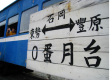 東豐綠色走廊簡介圖