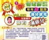 侯老師國中週刊大台北總管理處簡介圖