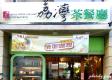 香港荔灣茶餐廳簡介圖