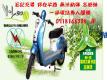 捷峰電動自行車簡介圖