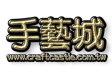統一手藝行 手藝城簡介圖