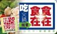 精彩火鍋 (台中店)簡介圖