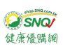競合國際行銷股份有限公司(SNQ)簡介圖