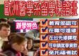 中美大學教育聯盟簡介圖