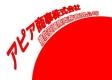 雅陛亞國際商務有限公司簡介圖