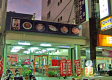 聯合泰式小吃店簡介圖