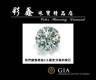 彩鑫珠寶精品店(Color Shinning Diamond)簡介圖