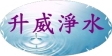 升威淨水簡介圖