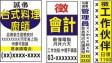 報紙廣告刊登 5656簡介圖