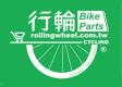 行輪 自行車零件/配件簡介圖