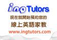 INGtutors線上英文家一對一English tutor online簡介圖