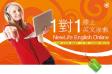 學英文|新的生活線上英文|NewLife English Online簡介圖
