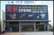 二手家具 收購 台北-台中簡介圖