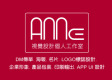 ANNE視覺設計個人工作室簡介圖